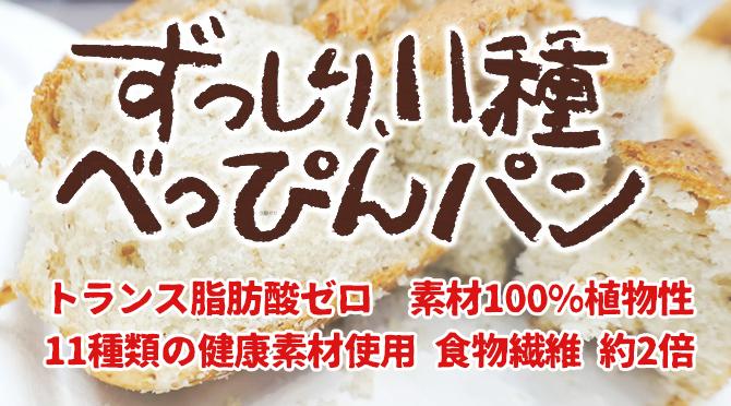 トランス脂肪酸ゼロのずっしり11種べっぴんパン・食パン・黒豆餡・クルミ