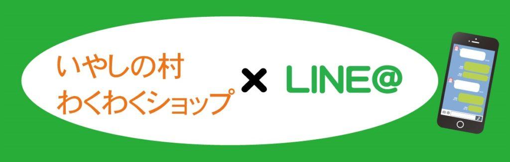 LINE@お友だち登録-いやしの村わくわくショップ