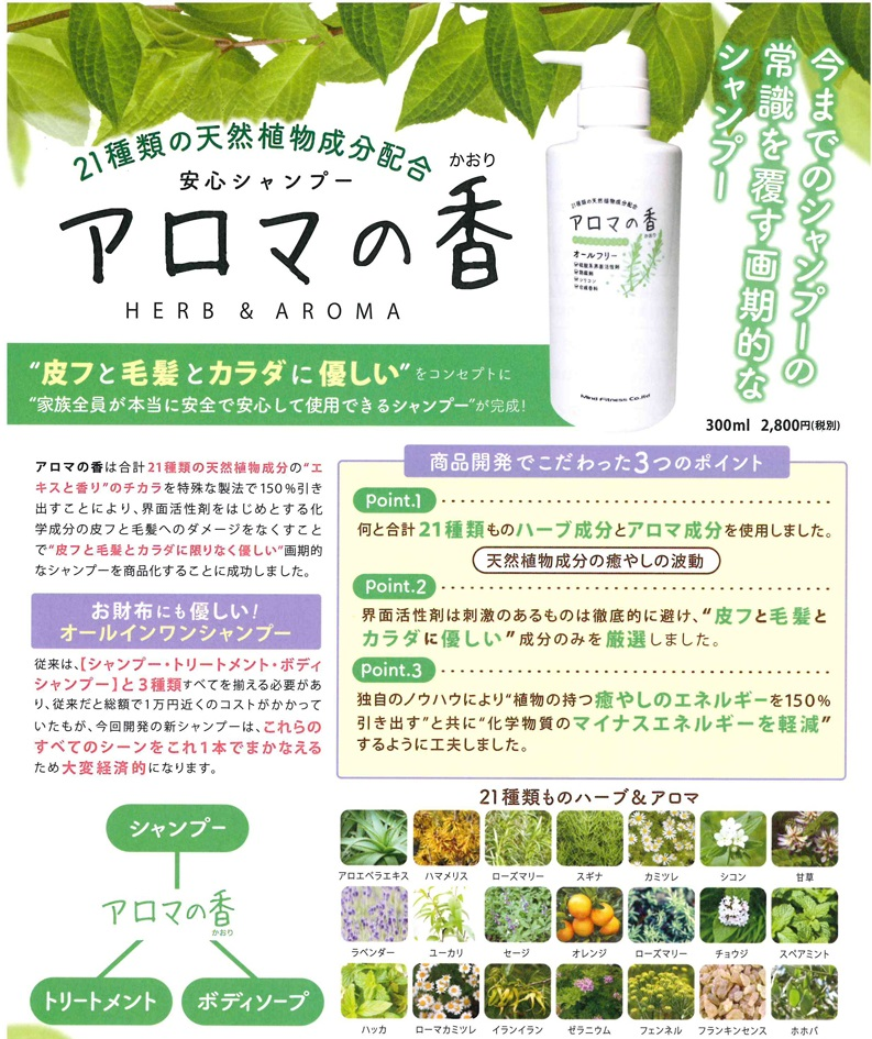 アロマの香りシャンプーは21種類の天然植物成分配合